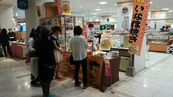 大分トキワ ワサダ店催事サムネイル