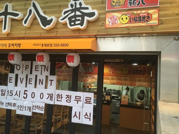 韓国ソウル弘大店プレオープン!本日15時より、限定300個無料試食イベント!!サムネイル