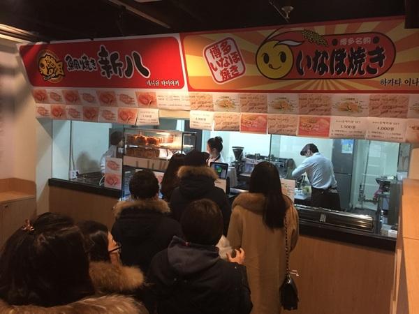 プレオープン韓国ソウル弘大店いなほ焼き無料試食イベント初日!サムネイル