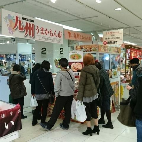 和歌山市 近鉄百貨店「九州物産展」にていなほ焼き初出店!サムネイル
